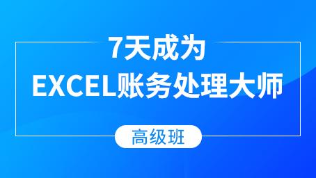 7天成为EXCEL账务处理大师系列之高级班