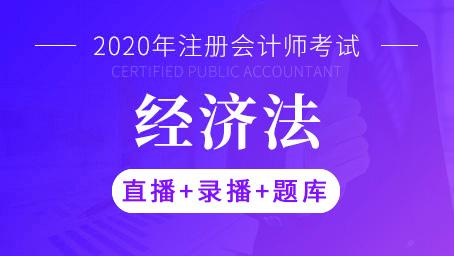 2020年注册会计师-经济法(直播+录播+题库)