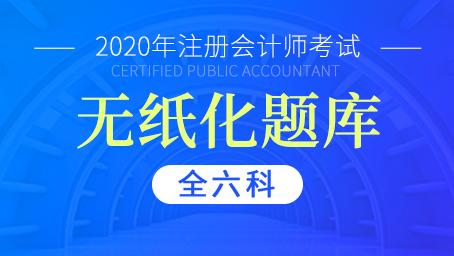 2020年注册会计师考试题库(六科)