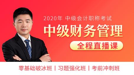 2020年中级财务管理习题强化班第十五讲