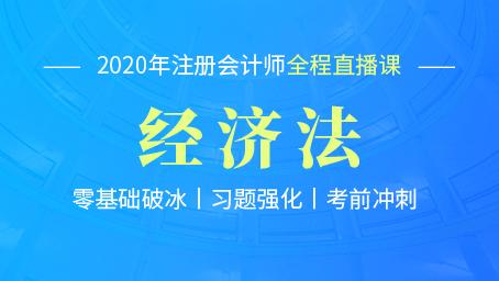 2020年注会经济法考前押题班