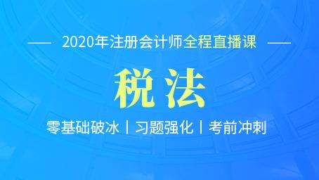 2020年注会税法考前押题班