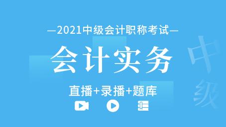 2021年中级会计职称-中级会计实务(直播+录播+题库)
