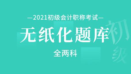 2021年初级会计职称无纸化题库(全两科)