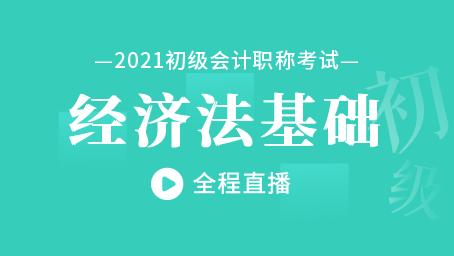 2021年经济法基础习题强化班第四讲