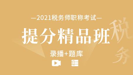 2020年税务师提分精品班(录播+题库)