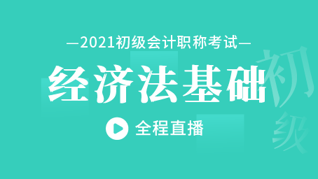 2021年经济法基础习题强化班第十一讲