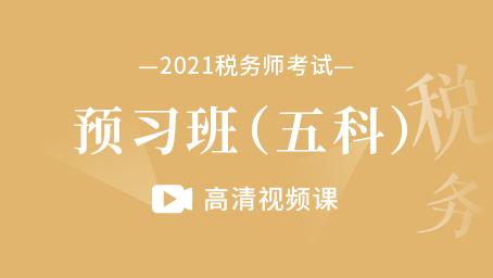 2021年税务师-预习班