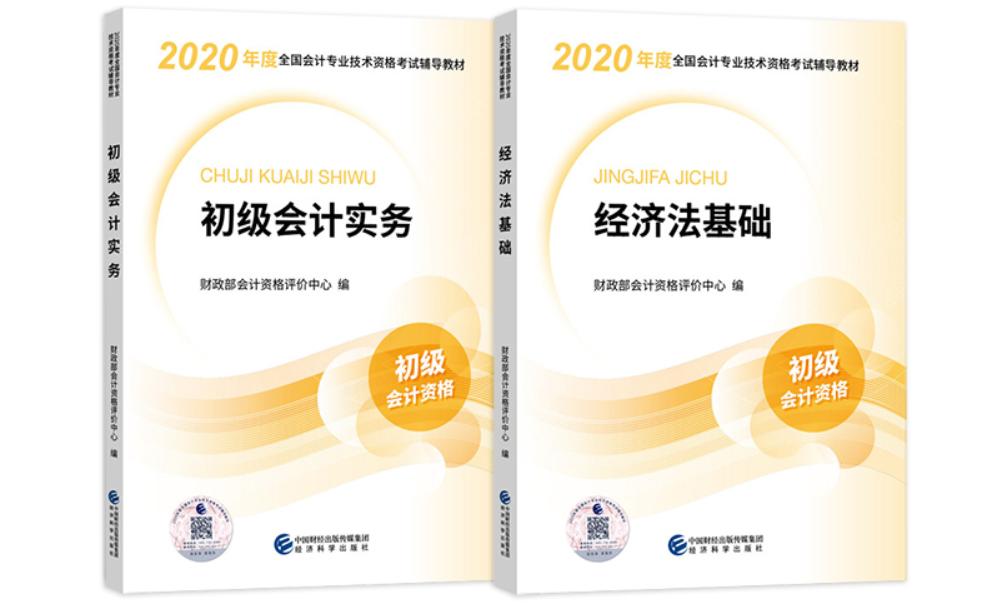 2021年初级会计职称考试官方教材套装(预定)
