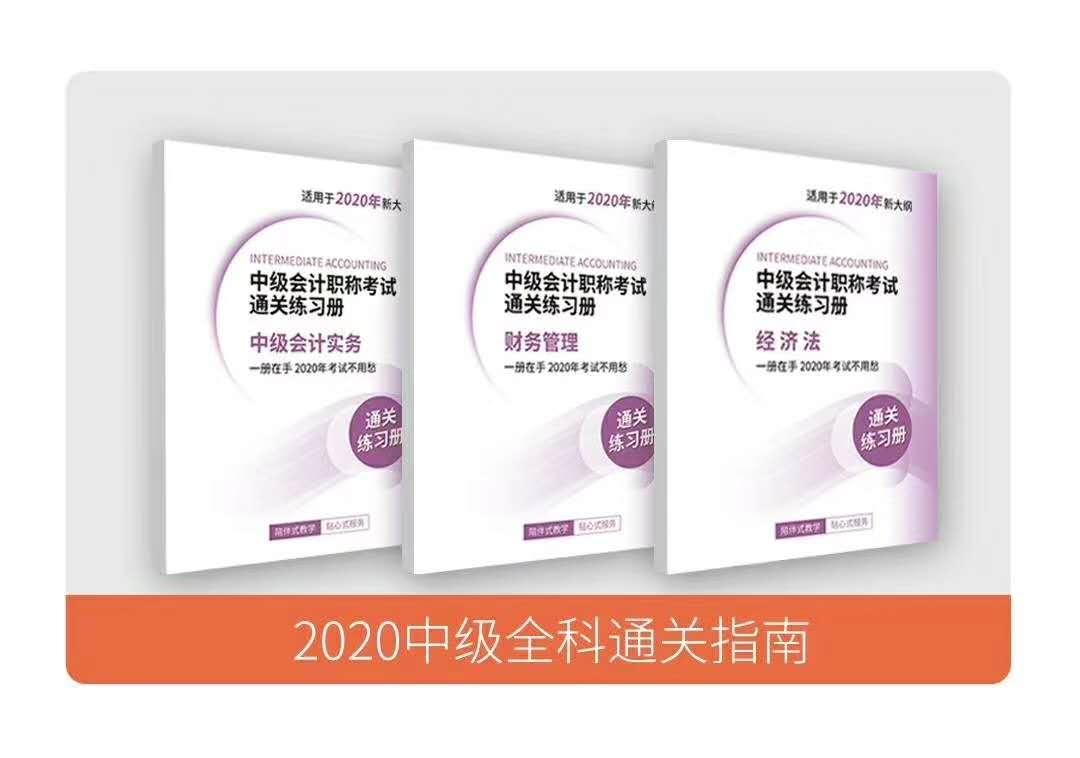 2020年中级会计职称考试通关练习册(套装)