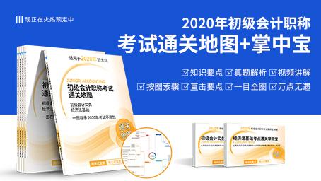 2020年初级会计职称考试教辅资料(通关地图+掌中宝)