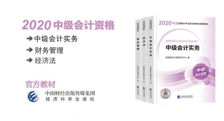 2021年中级会计职称考试官方教材套装(预定)