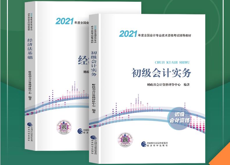 2021年初级会计职称考试官方教材套装
