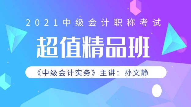 2021中级会计超值精品班(中级会计实务)