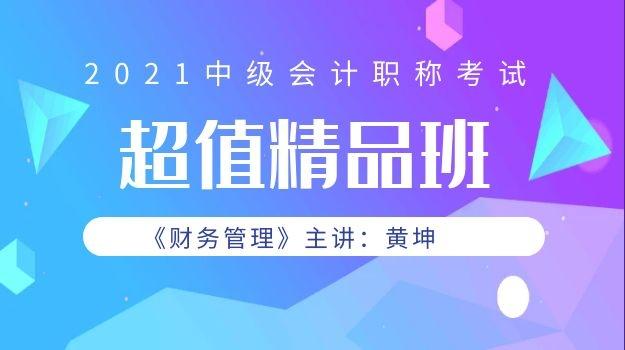 2021中级会计超值精品班(财务管理)