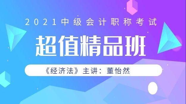 2021中级会计超值精品班(经济法)