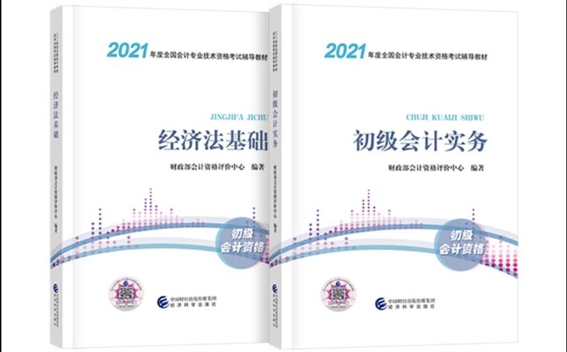 2021初级会计职称考试官方教材