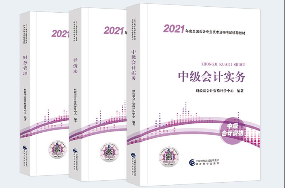 2021中级会计职称考试官方教材