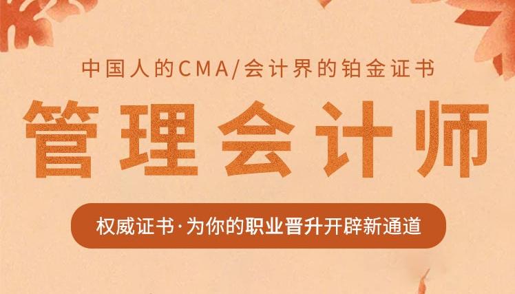 管理会计师(中国总会计师协会授权报名通道)含报名费+教材费+培训费