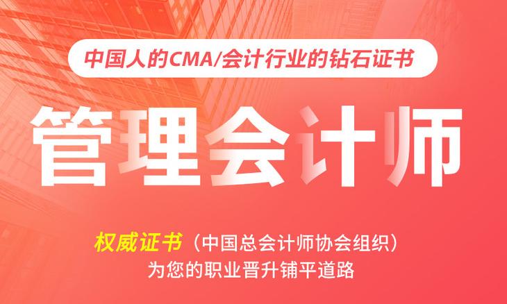 管理会计师(中级)(中国总会计师协会指定报名通道)含报名费+教材费+培训费