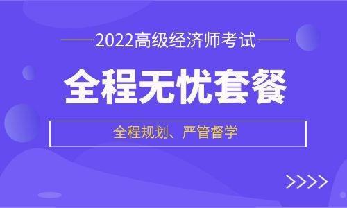 2022年高级经济师-全程无忧课程套餐