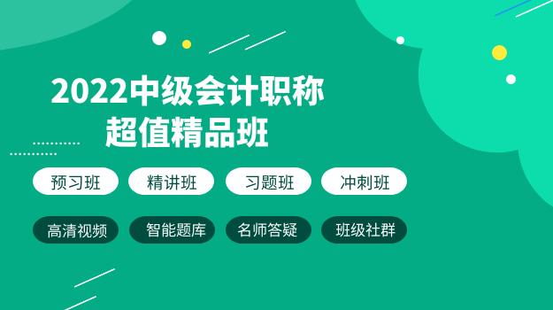 2022中级会计超值精品班套餐(三科联报)